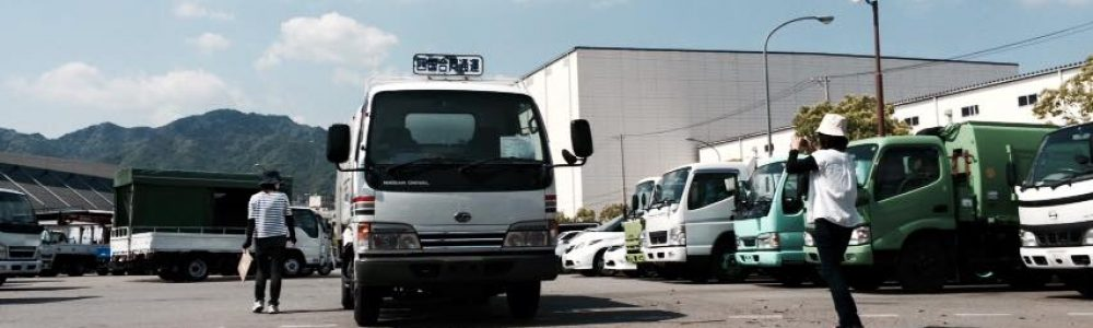 売買掲示板(自動車・トラック・重機 ・ダンプ・クレーン・建設機械・農業機械)